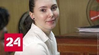 Слепые мулы: как российских туристов превращают в наркокурьеров - Россия 24
