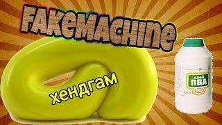 FakeMachine фейк или нет - самодельный хендгам