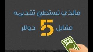 شرح موقع خمسات افضل موقع عربي للربح من الانترنت والحصول مدخول غير محدود