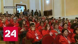 Фото Разговор о проблемах сирот на высоком уровне в Астрахани проходит  форум выпускников детдомов - Р…