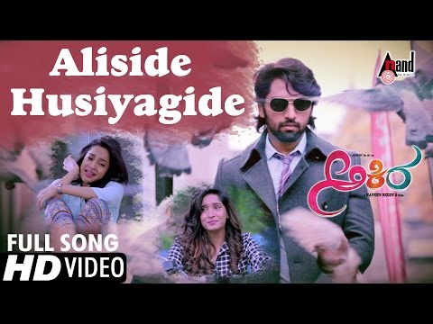 Akira | Aliside Husiyagide | Kannada HD Video Song 2016 | Anish|Adithi|Krishi | Ajaneesh B Loknath