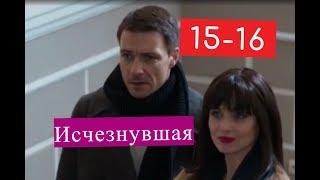 Исчезнувшая сериал 15-16 серия Анонсы и содержание 15 и 16 серии ПРЕМЬЕРА