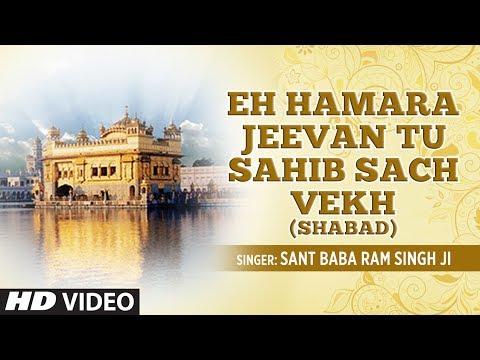 Eh Hamara Jeevan Tu Sahib Sach Vekh (Shabad) | Kahai Farid Saheliyo | Sant Baba Ram Singh Ji