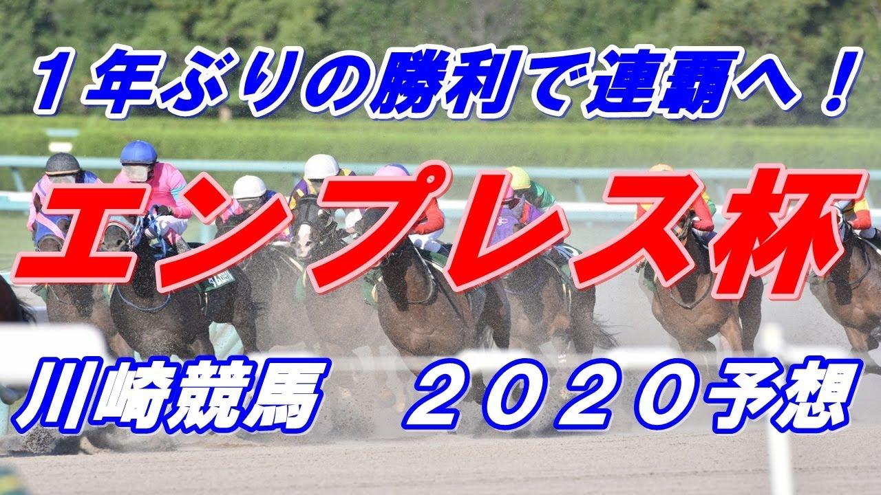杯 2020 エンプレス