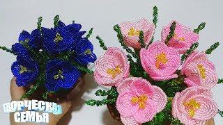 Цветы из бисера.Крокусы— подробный мастер-класс. Бисероплетение✔️Beaded flowers, Crocuses