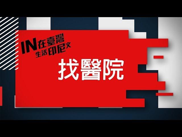 印尼語「找醫院」│《語言學習》IN在台灣・生活印尼文×S2
