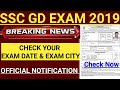 SSC GD Admit Card || Official Notice || CHECK YOUR EXAM CITY & DATE _Ak india