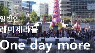 [뮤부일] 레미제라블 - one day more (청계천 플레시몹)