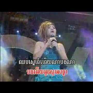 Bom plech thaing tirk pnaek by Meas soksophear