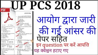 UPPCS previous official answer key 2018 पेपर सहित