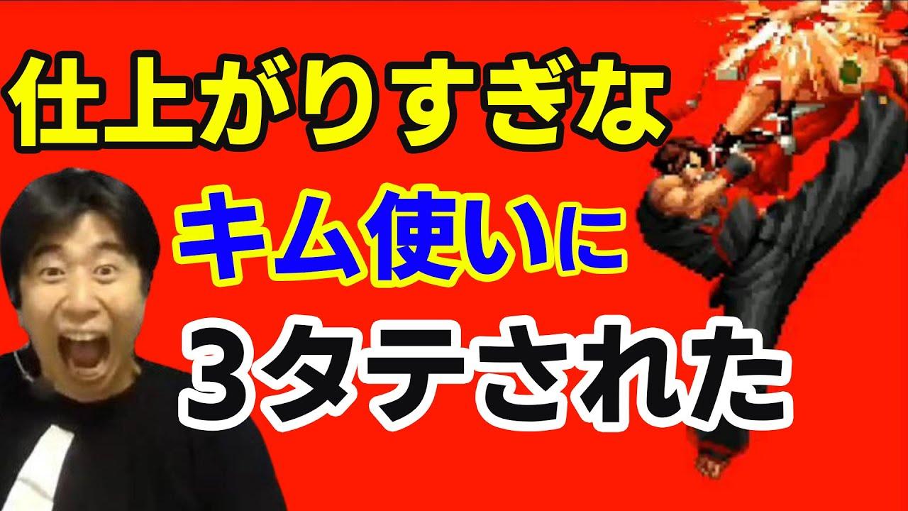 【KOF2002UM】台湾勢の起き攻めと発動コンボの精度がヤバすぎる!キムを使いこなす猛者にボコられた【ハイタニ】