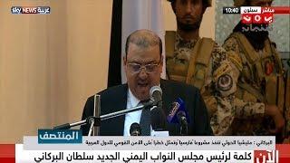 البركاني : مليشيا الحوثي تنفذ مشروعاً فارسياً وتمثل خطراُ على الأمن القومي للدول العربية