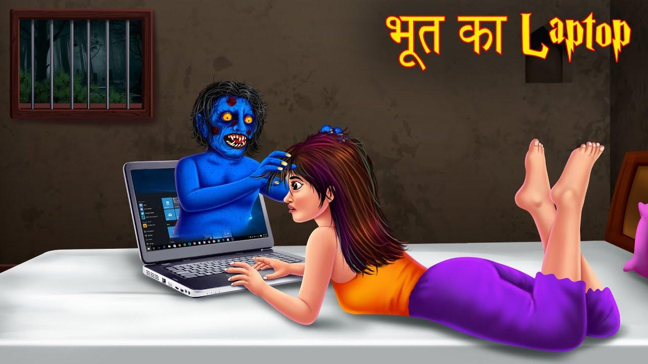 भूत का Laptop | Ghost Laptop | Hindi Stories | Kahaniya in Hindi | Horror Stories | Bedtime Stories