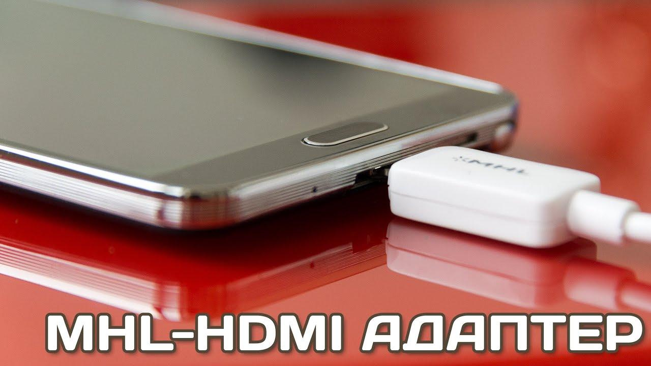Китайский Micro USB на HDMI Адаптер (Для смартфона и планшета .