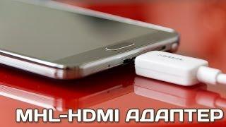 MHL HDMI адаптер для Samsung Galaxy S5 S4 S3 Note 3 Note 2(, 2014-07-08T12:55:54.000Z)