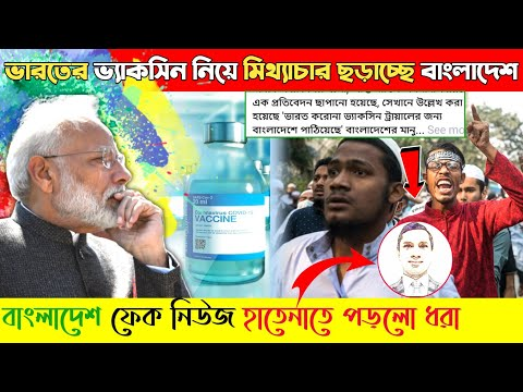 Bangladesh social media is creating confusion among people about vaccine // Bangladesh Fake News