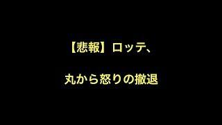 プロ野球 【悲報】ロッテ、丸から怒りの撤退 広島・丸にも興味を見せて...