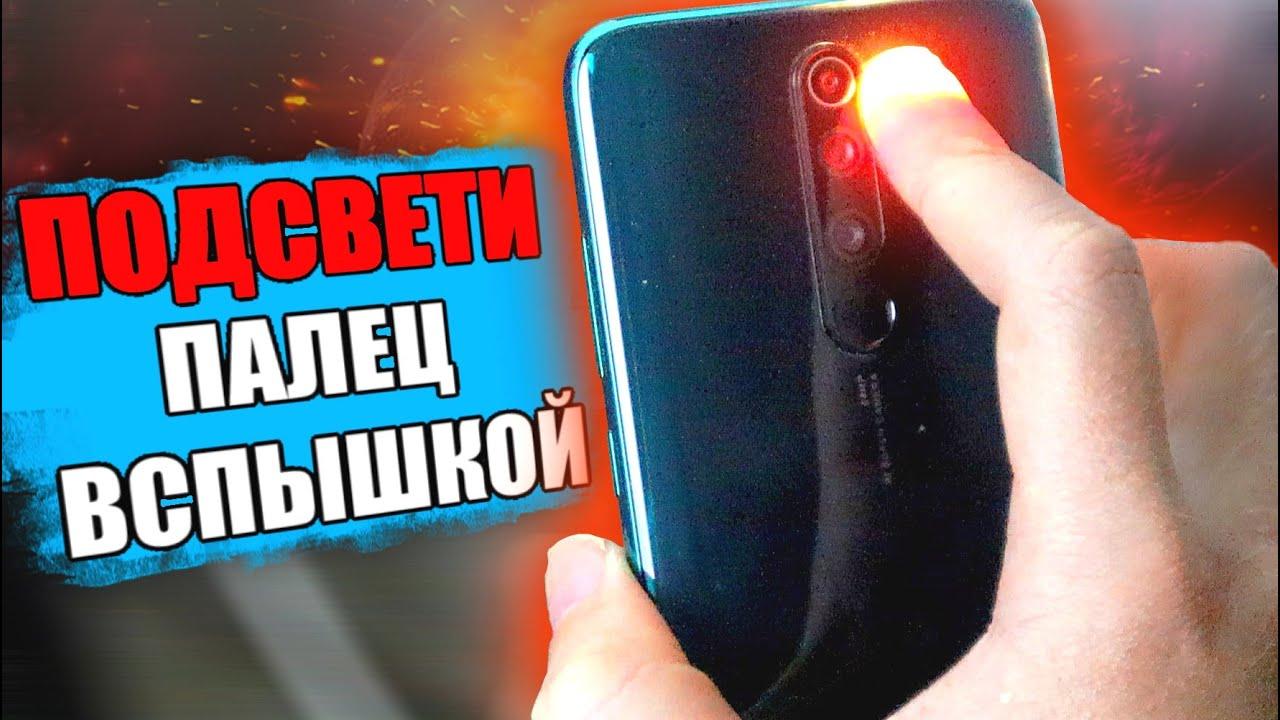 Секретная фишка ВСПЫШКИ Xiaomi на MIUI 12 🔥