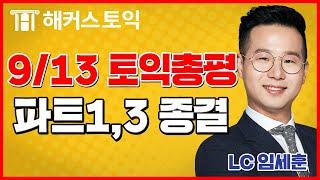 9월13일토익정답! LC 총평 해커스 임세훈 | 토익점…