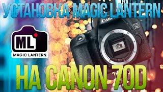 Установка Magic Lantern на Canon 70D [Инструкция](Ссылка на мою группу: https://vk.com/magic_lantern_70d ВНИМАНИЕ! После установки лантерна перед включением фотоапарата,..., 2016-03-03T21:13:05.000Z)