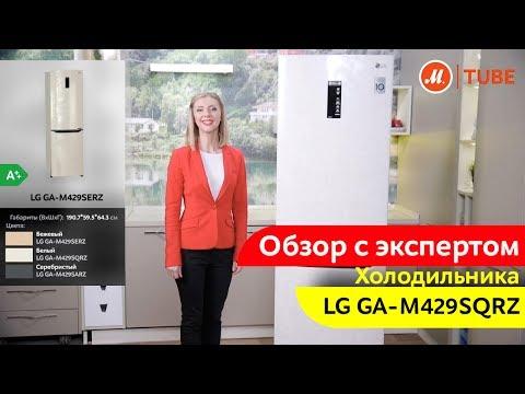 видео: Обзор холодильника lg ga-m429sqrz с экспертом «М.Видео»