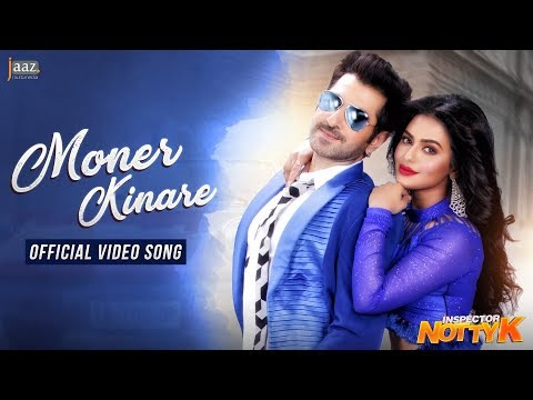 Moner Kinare Video Song | Inspector Notty...