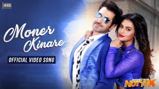 Moner Kinare Video Song | Inspector Notty K | Jeet | Nusraat Faria |Raj Barman| Jaaz Multimedia 2018