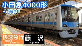 小田急4000形(4059F)快速急行/藤沢