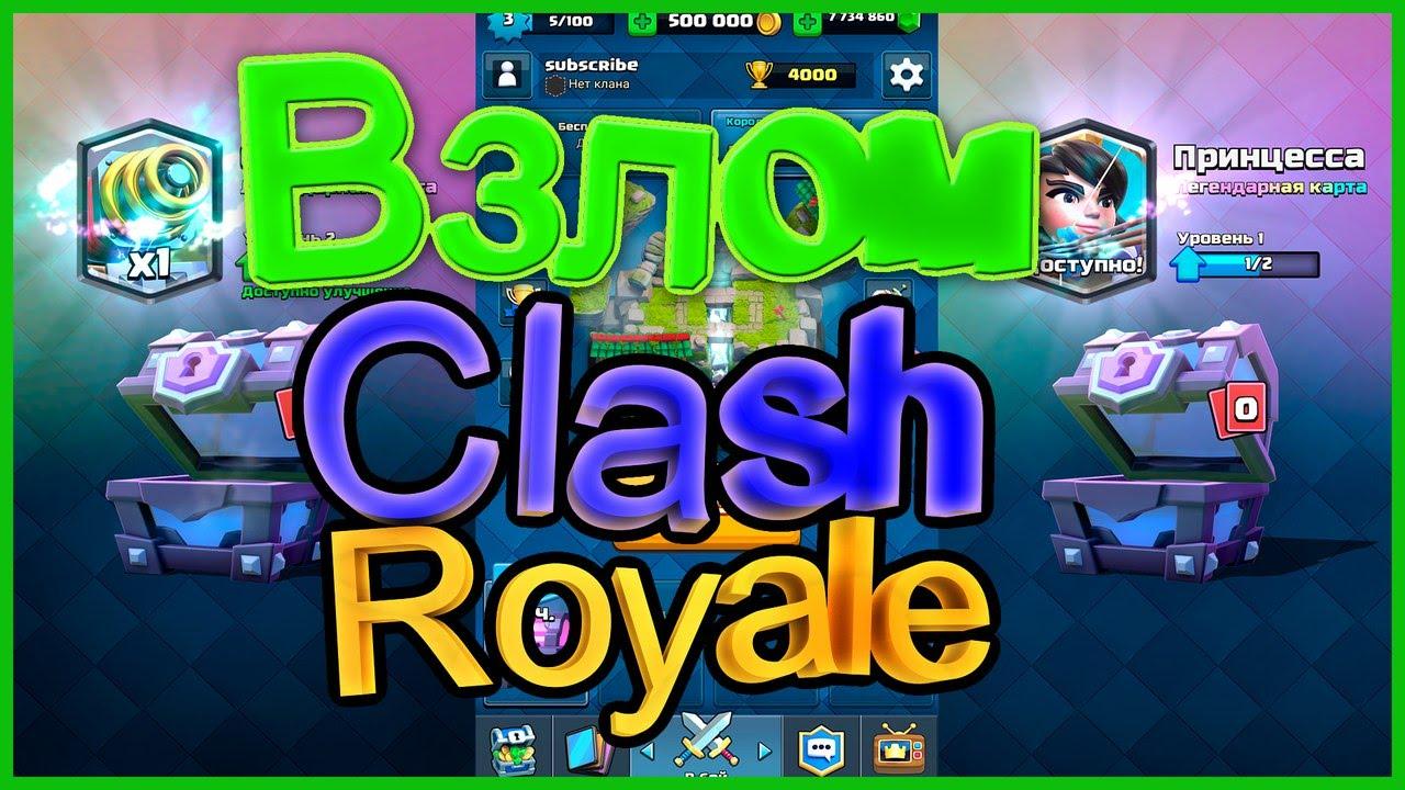 clash royale взлом