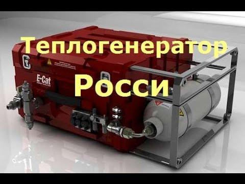 видео: СЕ-Теплогенератор Росси КПД 700%- продан в США!