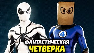 ЧЕЛОВЕК-ПАУК PS4 - Костюмы Фантастической Четвёрки