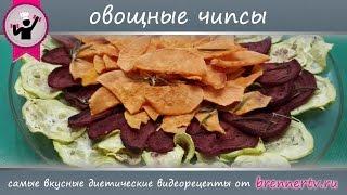 Овощные чипсы от БреннерТВ (#71)