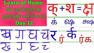 Learn Hindi at Home வீட்டிலிருந்தே ஹிந்தி கற்போம் : Day 12: Hindi Joint Letters and Half Consonants.