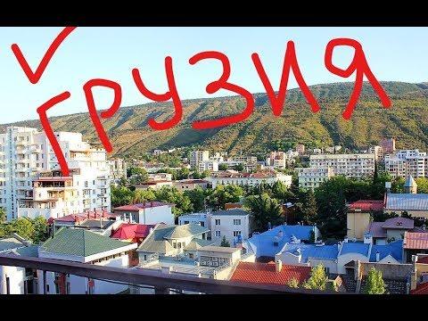 Покупка квартиры в Грузии иностранцем, какие условия в Тбилиси, Гудаури, Батуми