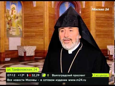 В Москве открывается кафедральный собор Армянской церкви