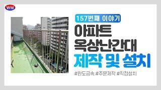 #원도금속 157번째이야기 - 아파트옥상난간대 제작 및…