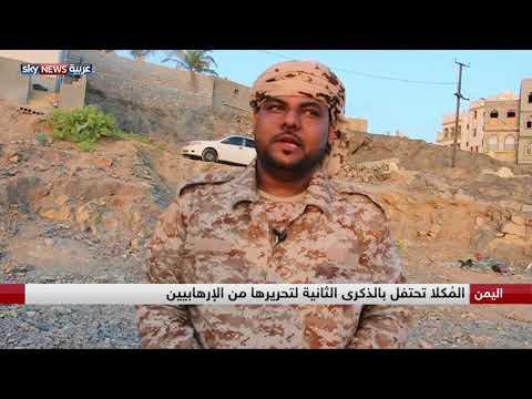 المُكلا تحتفل بالذكرى الثانية لتحريرها من الإرهابيين  - نشر قبل 9 دقيقة