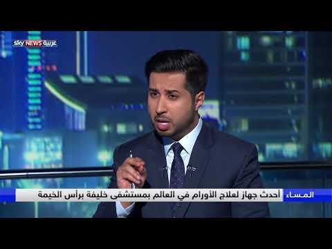 الإمارات... ريادة علاج السرطان  - 00:22-2018 / 4 / 26