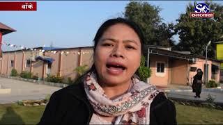 नेपालगञ्ज उपमहानगरपालिकाले सुरु गप्यो  मेलमिलाप केन्द्र !! Sagarmatha Report