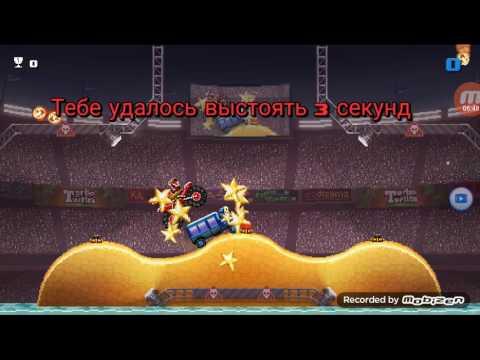 Скачать Игру Бой Машин - фото 2