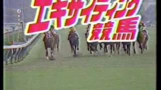 マールボロ・ライト~エキサイティング競馬(小野ヤスシ、東ちづる)1987年