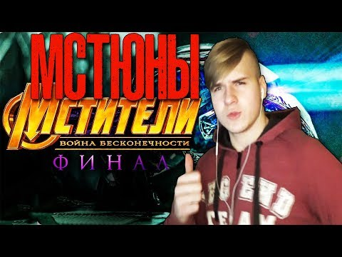 РЕАКЦИЯ НА ★ Мстители 4: Финал — Русский тизер-трейлер (2019) | нормас!