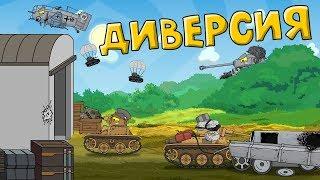 Диверсия на склад - Мультики про танки