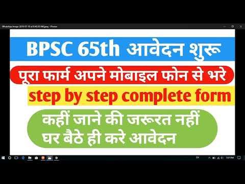 bpsc 65th अब घर बैठे ही भरे अपना पूरा फार्म step by step complete registration | bpsc 65th online