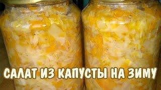 Салат из капусты на зиму.  Заготовки на зиму