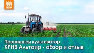 Пропашной культиватор КРНВ Альтаир для МТЗ. Обзор и отзыв.