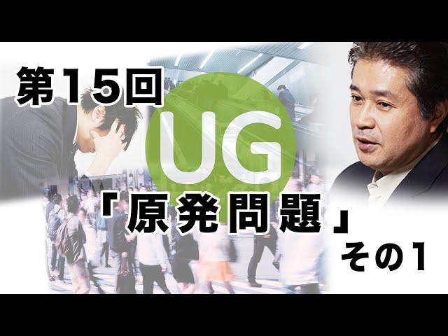 【ユニグラウンドフォーラム】第15回「エネルギー・原発問題」その1