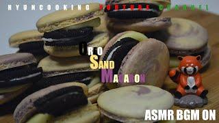 오레오샌드마카롱 : Oreo sand macaron r…