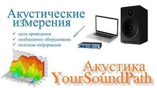 YourSoundPath - Акустика - Акустические измерения