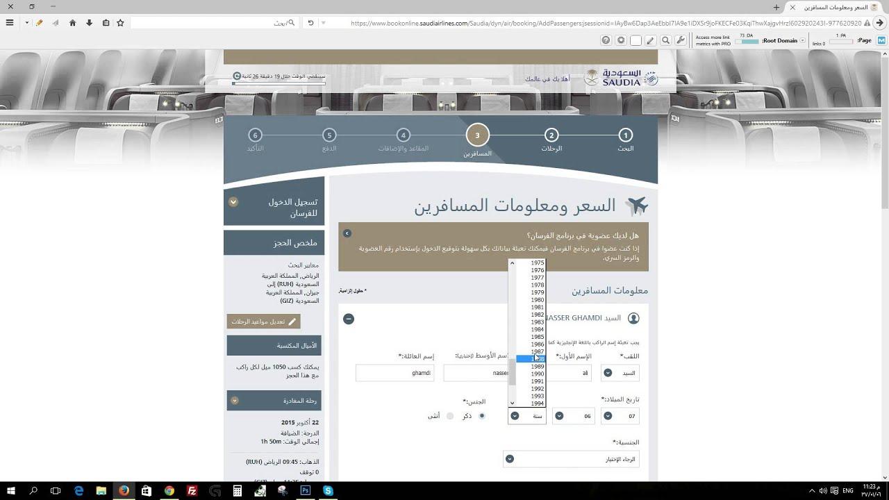 طريقة حجز تذاكر طيران على الخطوط السعودية 2019 Youtube